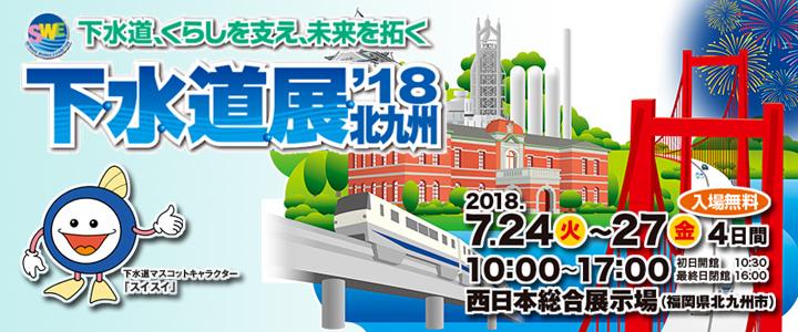 下水道展2018